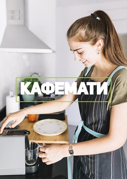 BANER-Kafemati